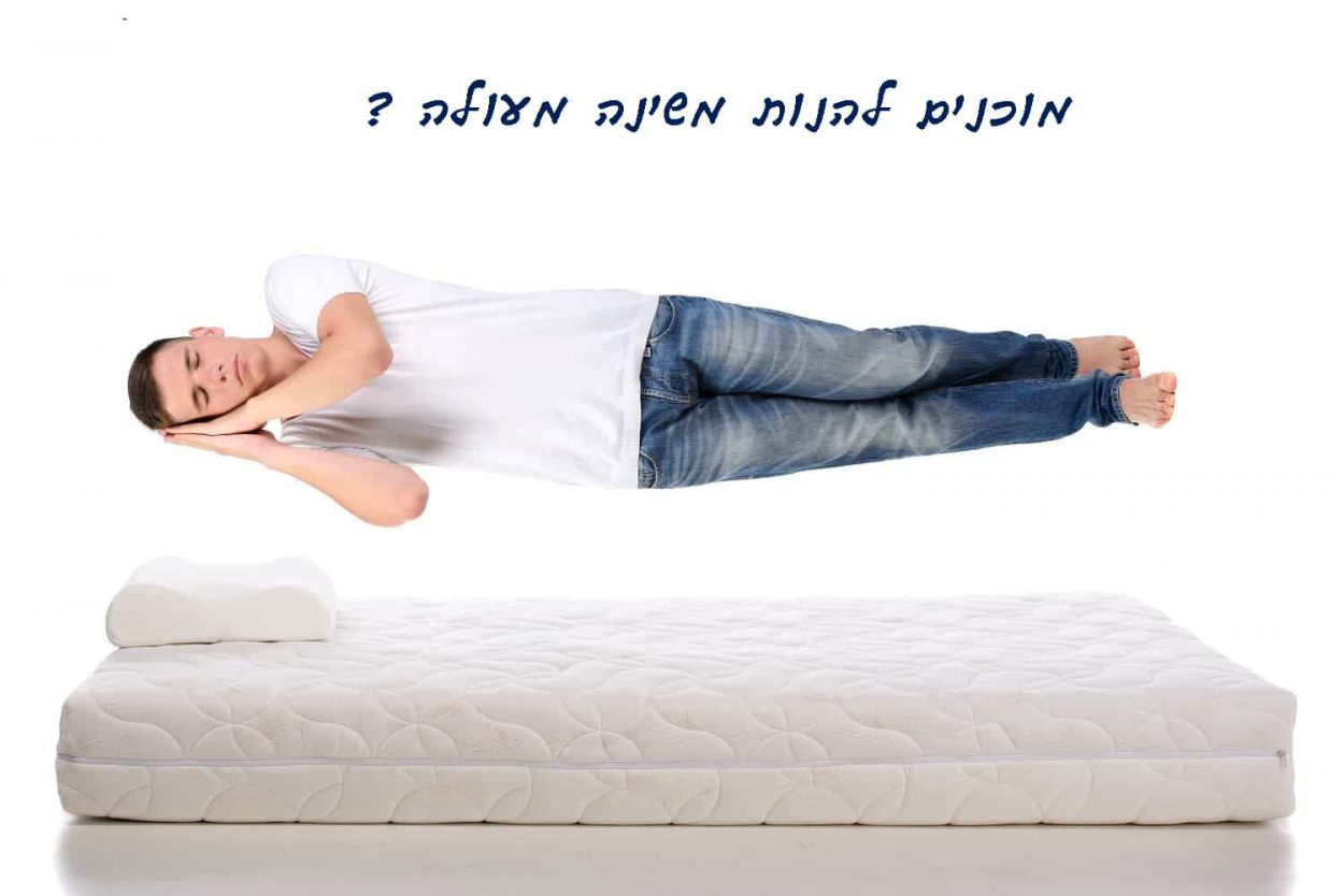 אדם-שוכב-על-מזרן1
