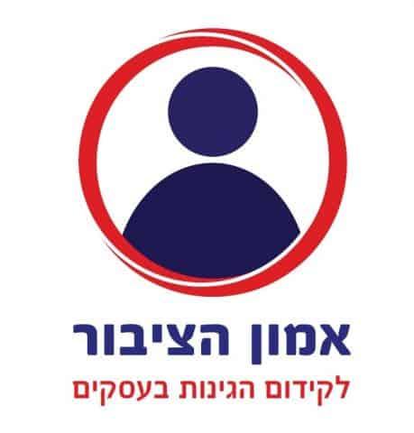 אמון הציבור לוגו